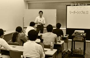 ビジネススクール「リーダーシップ」